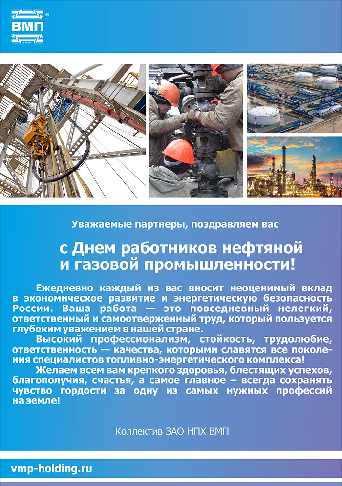 Поздравления с днем нефтяника партнера