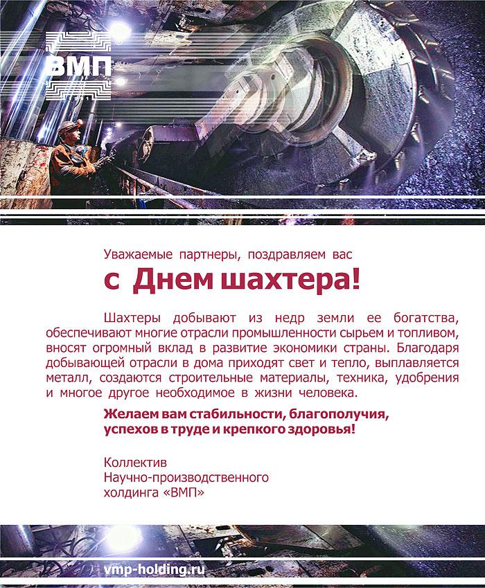 Miner_2019.jpg