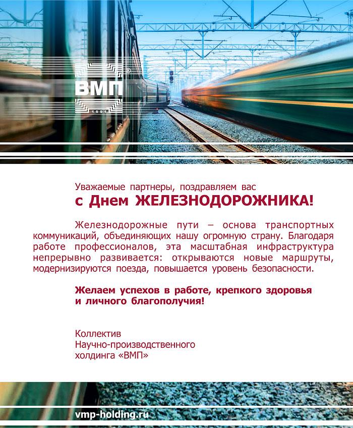2019 День Железнодорожника.jpg
