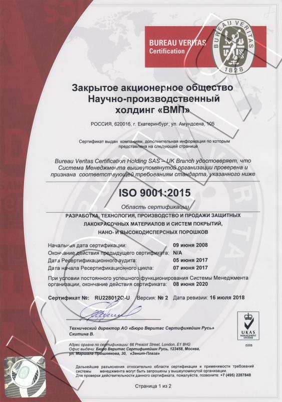 ISO2018.jpg